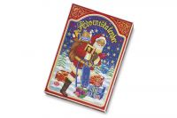 Reber Adventskalender Weihnachtsmann 650g